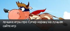 лучшие игры про Супер корову на лучшем сайте игр