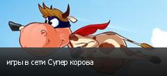 игры в сети Супер корова