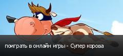поиграть в онлайн игры - Супер корова