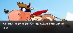 каталог игр- игры Супер корова на сайте игр