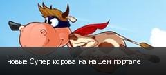 новые Супер корова на нашем портале