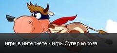 игры в интернете - игры Супер корова
