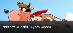 поиграть онлайн - Супер корова
