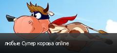 ����� ����� ������ online