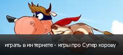 играть в интернете - игры про Супер корову