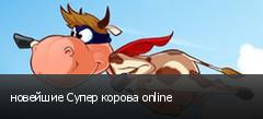 новейшие Супер корова online