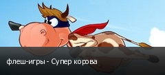 флеш-игры - Супер корова