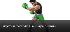 играть в Супер бойцы - игры онлайн