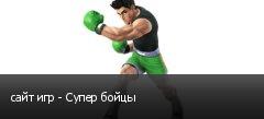 сайт игр - Супер бойцы