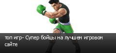 топ игр- Супер бойцы на лучшем игровом сайте