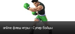 online флеш игры - Супер бойцы