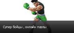 Супер бойцы , онлайн пазлы