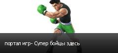 портал игр- Супер бойцы здесь