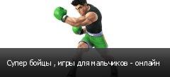 Супер бойцы , игры для мальчиков - онлайн