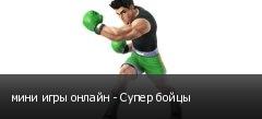 мини игры онлайн - Супер бойцы