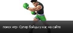 поиск игр- Супер бойцы у нас на сайте