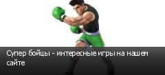 Супер бойцы - интересные игры на нашем сайте