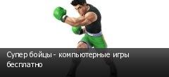 Супер бойцы - компьютерные игры бесплатно