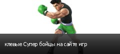 клевые Супер бойцы на сайте игр