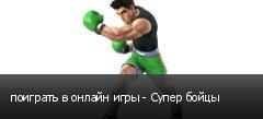 поиграть в онлайн игры - Супер бойцы