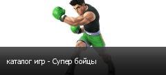 каталог игр - Супер бойцы