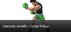поиграть онлайн - Супер бойцы