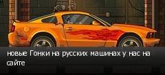 новые Гонки на русских машинах у нас на сайте