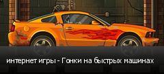 интернет игры - Гонки на быстрых машинах