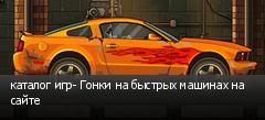 каталог игр- Гонки на быстрых машинах на сайте