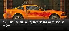 лучшие Гонки на крутых машинах у нас на сайте