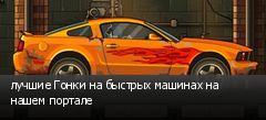 лучшие Гонки на быстрых машинах на нашем портале