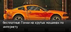 бесплатные Гонки на крутых машинах по интернету