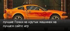 лучшие Гонки на крутых машинах на лучшем сайте игр