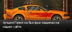 лучшие Гонки на быстрых машинах на нашем сайте