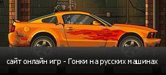 сайт онлайн игр - Гонки на русских машинах