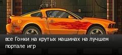 все Гонки на крутых машинах на лучшем портале игр
