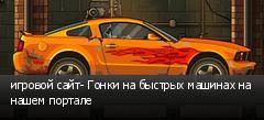 игровой сайт- Гонки на быстрых машинах на нашем портале