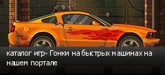 каталог игр- Гонки на быстрых машинах на нашем портале