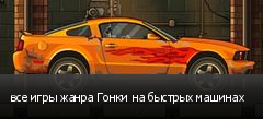 все игры жанра Гонки на быстрых машинах