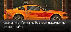 каталог игр- Гонки на быстрых машинах на игровом сайте