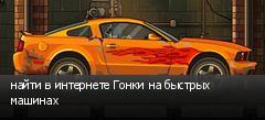 найти в интернете Гонки на быстрых машинах