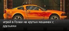 играй в Гонки на крутых машинах с друзьями