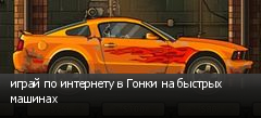 играй по интернету в Гонки на быстрых машинах