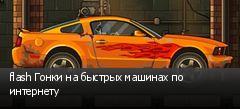 flash Гонки на быстрых машинах по интернету