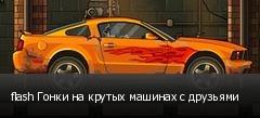 flash Гонки на крутых машинах с друзьями