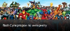 flash Супергерои по интернету