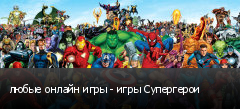 любые онлайн игры - игры Супергерои