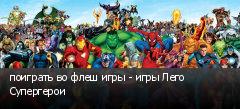 поиграть во флеш игры - игры Лего Супергерои