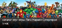 каталог игр- игры Лего Марвел Супергерои у нас