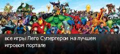 все игры Лего Супергерои на лучшем игровом портале
